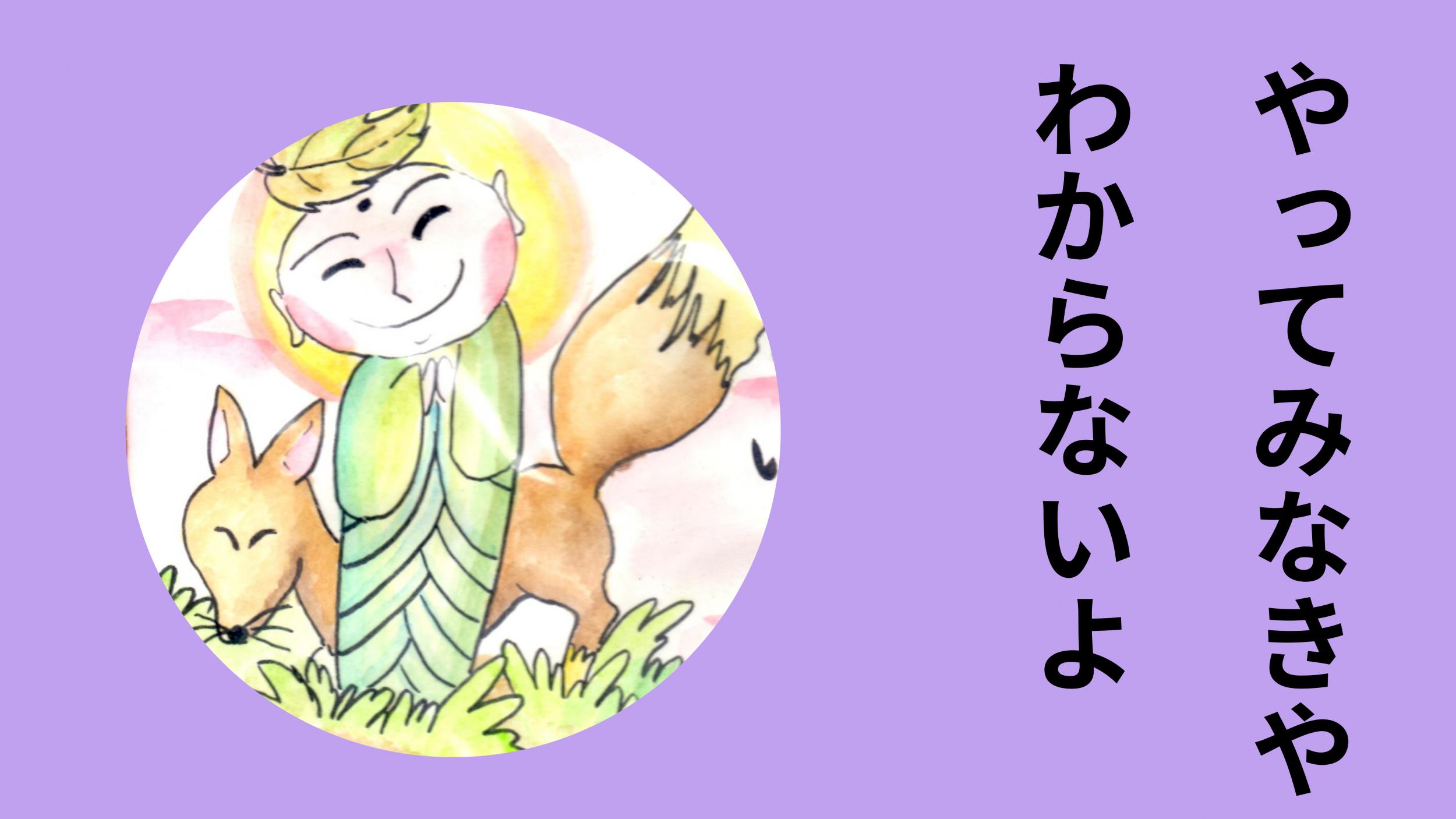 日本福祉教育研究所